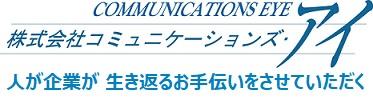 コミュニケーションズ・アイ