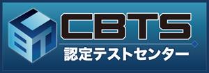 CBTS試験